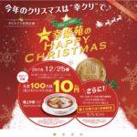 10円でラーメン??クリスマス限定 !!幸楽苑 激安!お得!