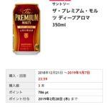 急ぎ~!!!ビールが7本無料に!!!