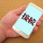 【iphone7】突然の通信障害は無償修理の対象かも!急に圏外や検索中のまま何してもだめ…機種変ちょっと待って!《実際に体験した詳しい対処法まとめ》