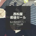 【続報】大混戦の西松屋底値セール!サイズは早い者勝ち!ほぼ300円以下!2019年開催は2月26日火曜でした