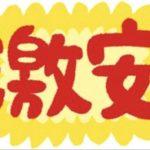 【水戸市】激安スーパーランキングベスト5☆安い人気スーパー5選☆(茨城)