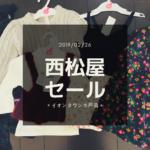 【2019年冬!西松屋セール】最大80%オフになりました♡購入品詳細・金額・割引も公開〜!
