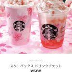 【超お得】スターバックス2杯で250円!?LINE Payとシェアチケットのお得な使い方まとめ!
