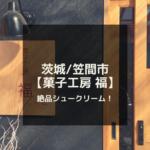 【茨城 笠間市】かさまシューくり 菓子工房 福で美味しいシュークリーム♡