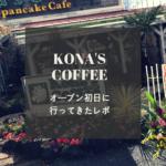 【オープンレポ】kona's coffeeコナズコーヒー*行列の出来るハワイアンカフェ!子連れでも安心♫
