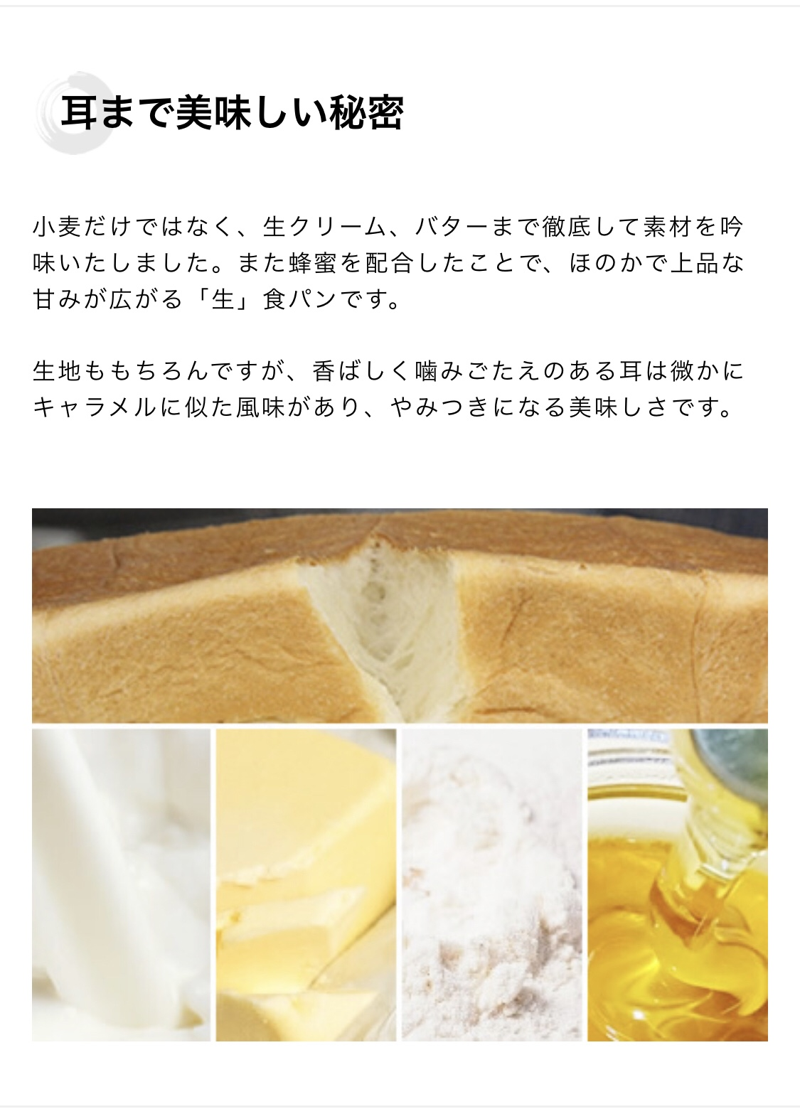み 水戸 食パン が の