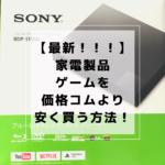 【LINEペイ×ビックカメラ☆最大20%還元!】ランキング1位のSHARP製DVDプレーヤーを価格.comより安くGET♡