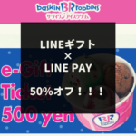 【LINEギフト×LINE Pay】500円までの商品がLINE Pay決済で50%オフ!最大250円引き♡LAWSON・スタバ・サーティーワン・ミスド・ピーチジョン・ケンタッキー
