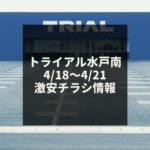 【水戸 激安情報】トライアル水戸南 OPEN第2段 4/18~21まで開催中☆常識破りの激安特価