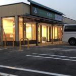 【もち吉 水戸にオープン】あの有名なお煎餅屋さんが!!最近インスタで話題のあれも♡追記 6月15日(土)10時オープン