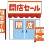 【オープンセール】カスミ 水戸西原店 2019年4月26日 あさ9時!オープン記念あり☆ウエルシアも同時オープン☆チラシ追記