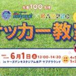【無料 イベント】水戸ホーリーホック×カンプロ サッカー教室 2019年6月1日(土)参加特典あり