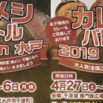 【2019 GW 大人気イベント ほぼ毎日開催中!】ゴールデンウィーク期間中は茨城 水戸へGO☆肉メシバトル!カレーバトル!デゴフェス!