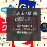 【最新オープン情報】元吉田に新ショッピングセンター誕生!!ユニクロやGU・ヨークベニマルにダイソーも!?!オープンは?元吉田PJ計画まとめ