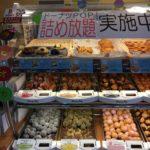 【ミスタードーナツ 詰め放題情報】ドーナツポップ詰め放題!最高46個☆開催店舗・ドーナツ種類・値段 ・多く詰めるコツ!体験レポ♪