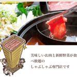 【オープン情報】しゃぶ葉 水戸河和田町店 5/28NewOpen!しゃぶしゃぶ専門店。食べ放題情報