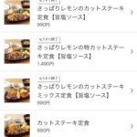 【水戸 オープン情報】やよい軒 水戸米沢町店 7月3日NewOpen!!