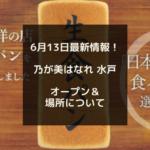 【6/13最新情報!】乃が美はなれ 水戸 について、、、6月オープンはどうなった?!場所は?