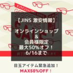 【JINS 眼鏡 お得情報】オンラインショップ&会員限定で50%オフ!6/16まで。父の日のプレゼントにも◎