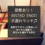 【水戸 子連れランチ】BISTRO ENDO*ビストロ エンドウ   座敷ありで赤ちゃん連れも安心!新鮮サラダバーとビュッフェでゆっくりランチ♩