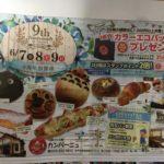 【水戸市河和田 イベント情報】石窯パン工房 カンパーニュで9周年祭開催中☆6月7日~9日まで。パン教室・パン釣り大会も
