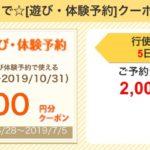 【お得情報!2019】先着予約で最大2000円引き☆じゃらん遊び・体験予約。夏のお出かけを安く♪夏休みの計画にも是非!