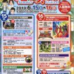 【水戸 イベント情報】水戸市植物公園サマーフェスティバル2019☆6月15日16日!ジャガイモ収穫体験やリュウソウジャーショーも無料で楽しめる!子連れで楽しい企画がいっぱい!