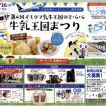 【2019年6月16日 茨城 イベント】牛乳王国まつり inそらのえきそらら 茨城空港近く