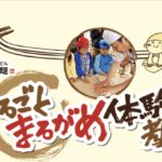ママ必見!【丸亀製麺 子供うどん作り体験が美味しい!楽しい!お得すぎる!!】☆特典満載  2019年大人気まるごとまるがめ体験☆