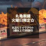 【お得情報】丸亀製麺 火曜日限定天ぷらお持ち帰り5個以上で30%割引♡最近の天ぷらメニュ情報!