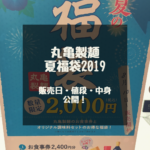 追記:2019/8/15【夏福袋 2019】丸亀製麺の福袋2019!今回も超お得☆発売日や中身公開。販売6日目に無事ゲット