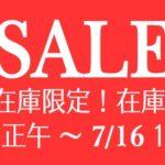 【セール お得情報】DIANA 半期に一度のお得なセール情報!7/1〜7/16 13時まで。ダイアナ水戸駅ビルエクセル店の情報も♪