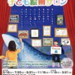 【水戸 子育て 情報】子ども絵画サロン☆絵画好きの子たち集まれ〜☆【参加費無料】