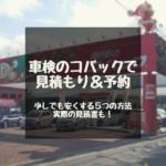 【茨城 水戸周辺 車検】水戸で安く車検!車検のコバック。お得にする5つの方法♪車検メニュー・店舗・予約方法についても詳しく解説《実際に見積もり依頼》