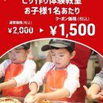 【ドミノピザ ピザ作り体験 期間限定500円OFF】ドミノピザで本格的なピザ作り体験ができる!子供も大人もOK
