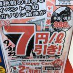 【水戸 ガソリン 7円引き】宇佐美 6号水戸店でガソリン128円イベント!