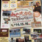 【水戸 イベント】2019年9月14日、9月15日、16日☆みとオータムフェスティバル2019☆家族で楽しむスポーツの祭典