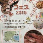 【水戸 イベント】秋だ!お肉だ!スイーツだ!フェス2019☆9月21日〜23日in偕楽園公園