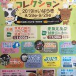 【水戸 イベント】ちくさんフードコレクション2019inいばらき 9/28・9/29