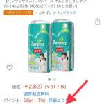 【増税前!オムツ購入】Amazonでパンパース パンツが50%オフ♡1袋707円♪