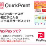 【paypay 新サービス】Quick Point☆PayPayボーナスポイントが貰える♪今ならスクラッチが2枚貰えるキャンペーン中