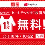 【paypay×ユニクロ】paypayでヒートテックを1枚買うともう1枚無料☆10月4日~10月22日!やり方詳しく解説☆