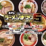 【大人気 水戸 イベント】県内最大級のグルメイベント☆2019年11月16日、17日、23日、24日☆ラーメンまつり5