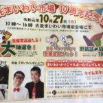 【大洗 イベント】大洗まいわい市場 10周年記念祭 令和元年10月27日!野菜詰め放題100円◎