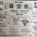 【水戸市 イベント】森林公園 第39回青空市☆11月3日 スタンプラリー、工作体験、ステージイベント他
