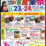 【水戸 イベント】水戸市産業祭 2019年11月23日・24日☆入場無料・9時から