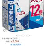 【Amazon お得品】洗剤が激安で手に入る?!急ぎ♡