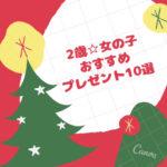 【2歳♡女の子におすすめ】2019クリスマスプレゼントおすすめ10選!