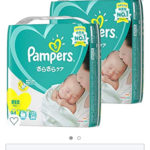 【Amazonサイバーマンデー】新生児オムツが半額!