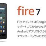 【Amazonサイバーマンデー】fire7が1台2300円以下!お得なセール開催中